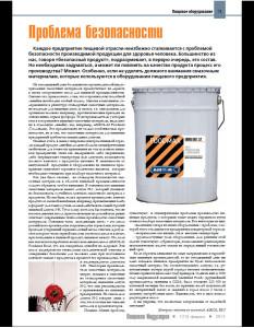 """Журнал """"Пищевая индустрия"""" - отзыв о AIMOL Foodline"""